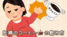妊婦にコーヒーはNG?カフェインの悪影響を避ける飲み方