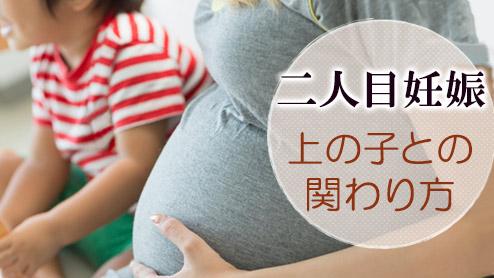二人目妊娠!上の子との関わり方と気になる保育園問題