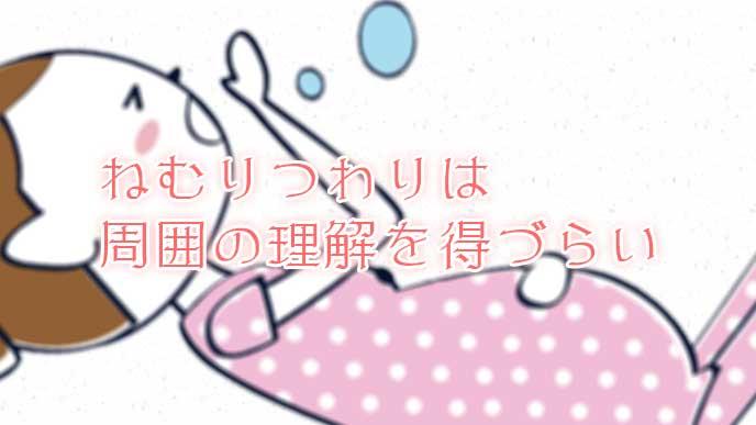 あくびをしてる妊婦さんのイラスト