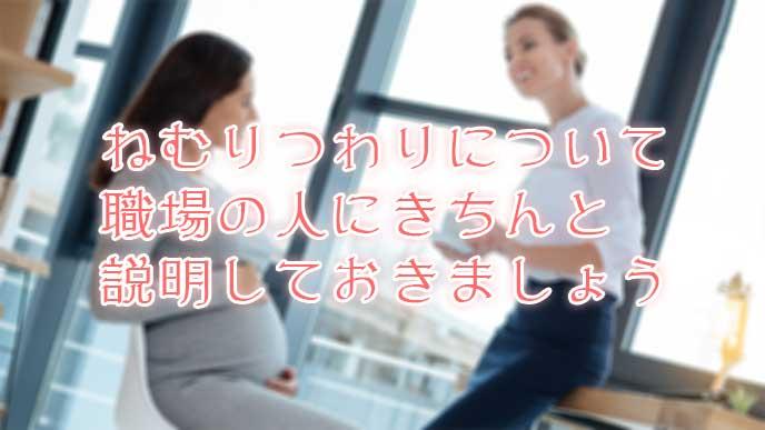 職場の人に眠りつわりについて説明してる妊婦さん