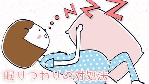 眠りつわりはいつまで続く?効果的な対処法10選