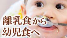 離乳食はいつまで?離乳食完了期から幼児食へ移行する目安