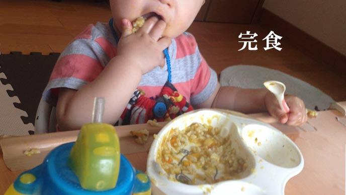 離乳食を完食する幼児