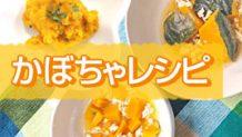 離乳食のかぼちゃレシピ~電子レンジで簡単下ごしらえ!