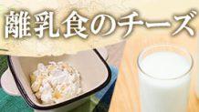 離乳食のチーズの選び方|中期・後期からOKな種類とレシピ