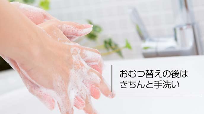 綺麗に手を洗うママ