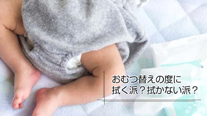 おむつをつけている赤ちゃん
