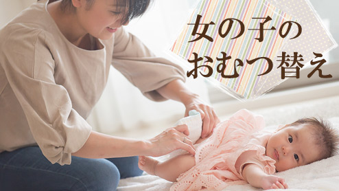女の子赤ちゃんのおむつ替えのコツ正しい拭き方でトラブル防止!