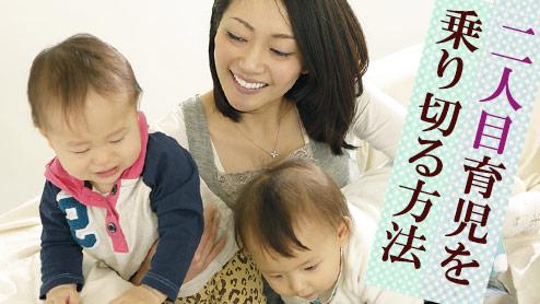 二人目育児を楽しく乗り切るためのポイント7選