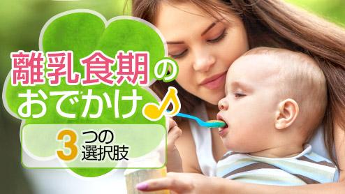 離乳食期のおでかけ3つの選択肢~手作りはやめるべき?