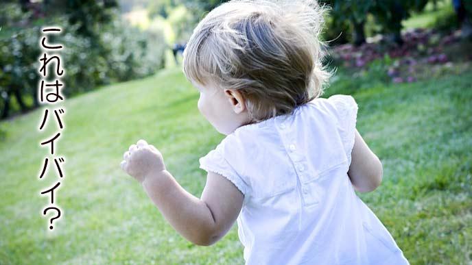 片手を上げる幼児