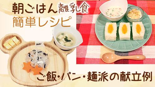 離乳食の朝ごはんは簡単でOK!ご飯・パン・麺派の献立例