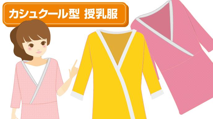 イラスト:カシュクール型授乳服