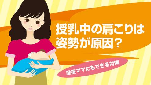 授乳中の肩こりは姿勢が原因?産後ママにもできる対策