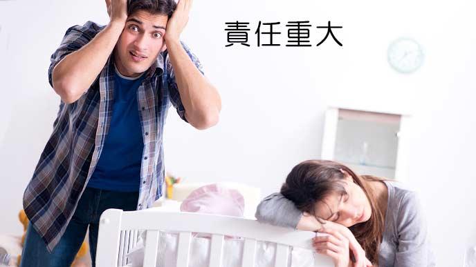 責任の重さを感じる父親