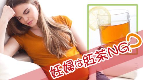 妊婦は紅茶NG?茶葉やペットボトルのカフェイン含有量