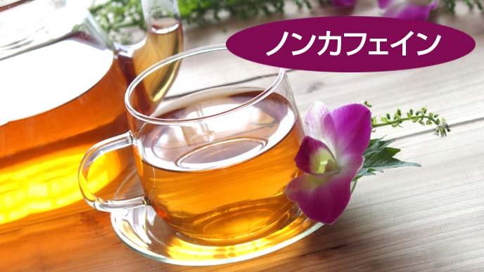 ノンカフェインの紅茶