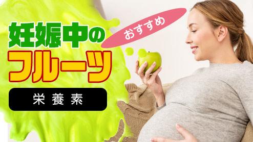 妊婦は果物を食べよう!妊娠中のおすすめフルーツの栄養素