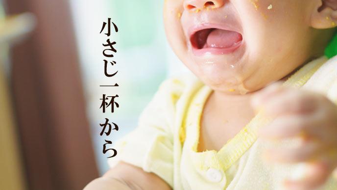 離乳食を食べて泣き出す赤ちゃん