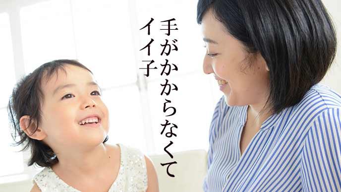 いい子症候群になりやすい親の言動
