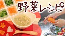 離乳食には野菜を毎日取り入れよう!おすすめ野菜ベスト5