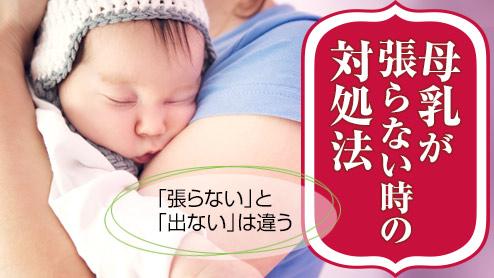 母乳が「張らない」と「出ない」は違う!正しい対処法は?