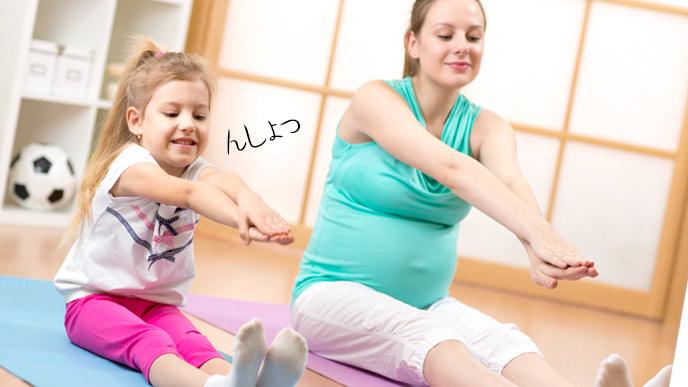 ストレッチをする妊婦の親子