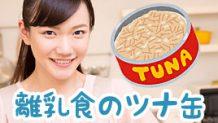 離乳食のツナ缶は水煮がベスト!中期からOKな段階別レシピ