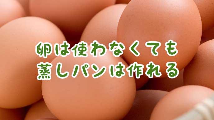 沢山積み上がった卵
