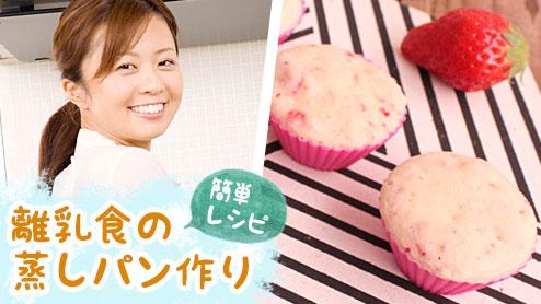 離乳食の蒸しパン作りのコツ!卵なしレンジOKの簡単レシピ