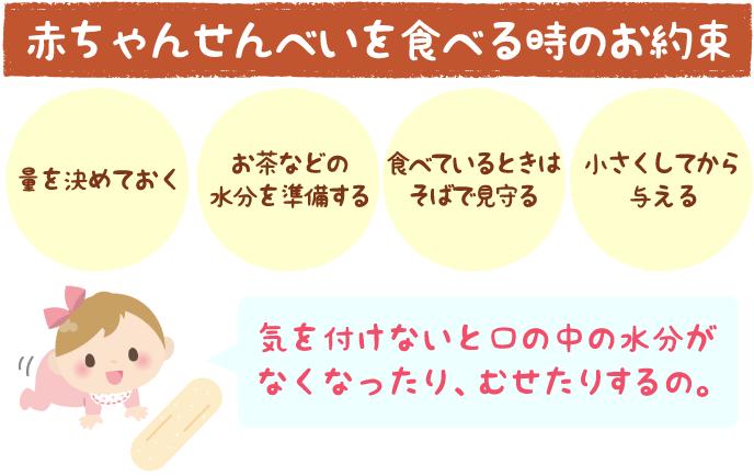 赤ちゃんせんべいを食べる時のお約束を説明したイラスト