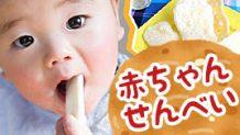 赤ちゃんせんべいはいつから?米粉の手作りレシピを紹介!