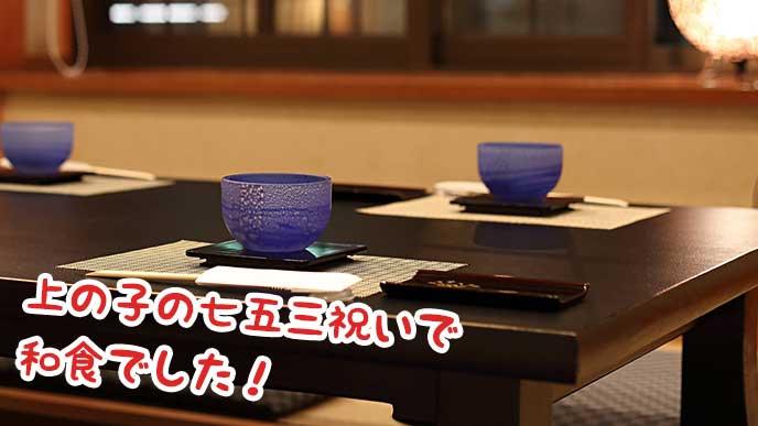 和食のお店のテーブルに並んだ小鉢