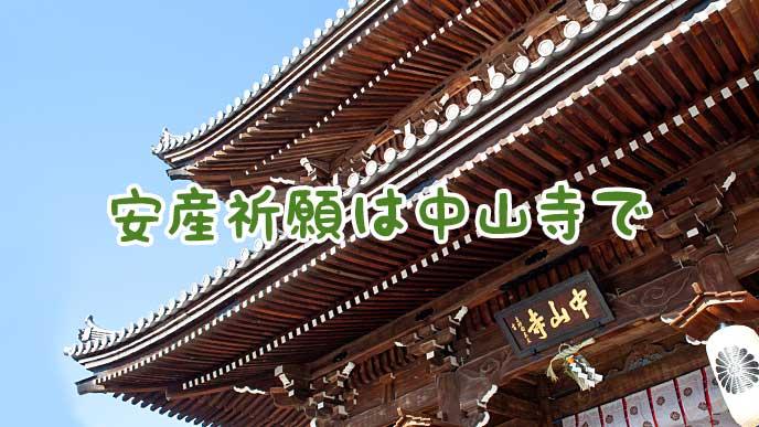 中山寺と青空