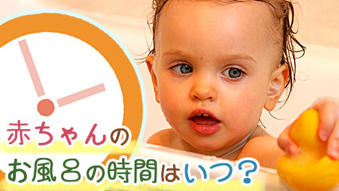 赤ちゃんのお風呂の時間はいつがおすすめ?体験談15