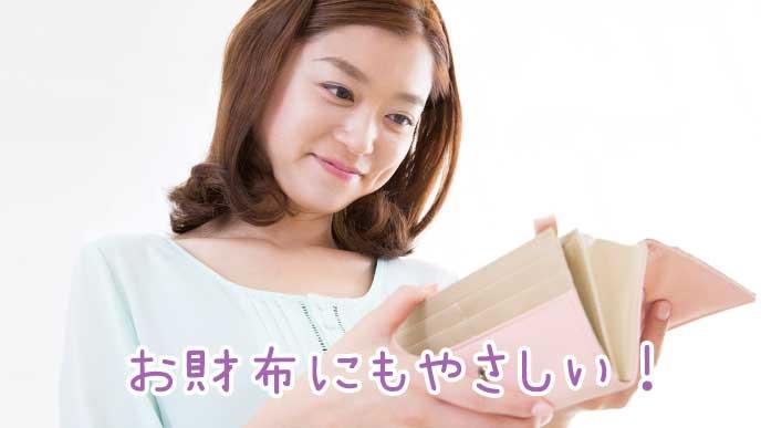 笑顔で財布の中を見ている女性