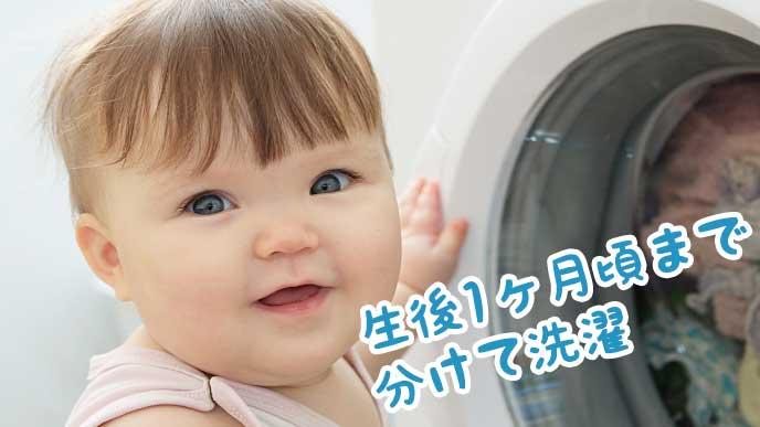洗濯機を前に嬉しそうな表情をする赤ちゃん