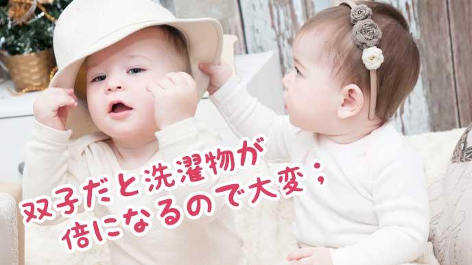 帽子を取り合う双子の赤ちゃん