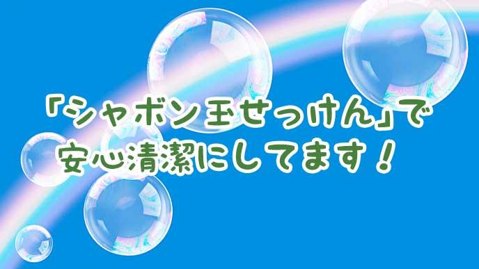 虹とシャボン玉と青空