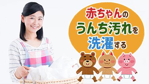 赤ちゃんのうんち汚れの洗濯方法・ママに人気の商品は?