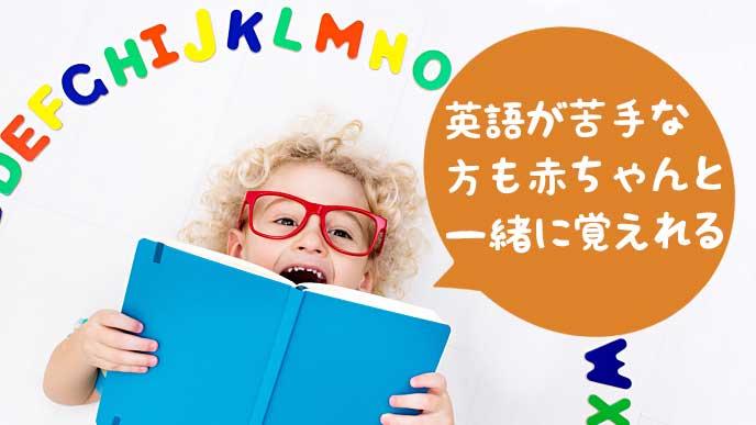 アルファベットと本を読んでいる眼鏡をかけた赤ちゃん