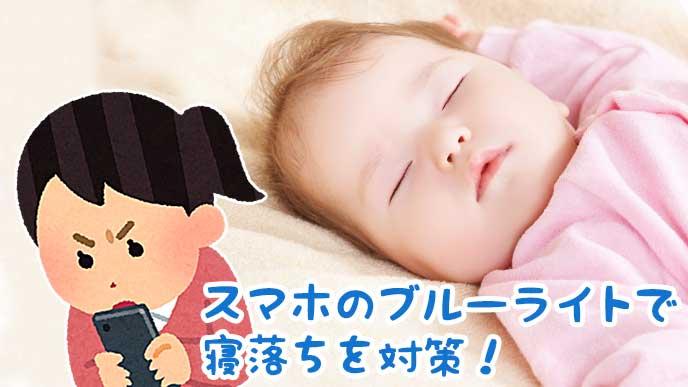 スマホを見ている母親のイラストと眠っている赤ちゃん