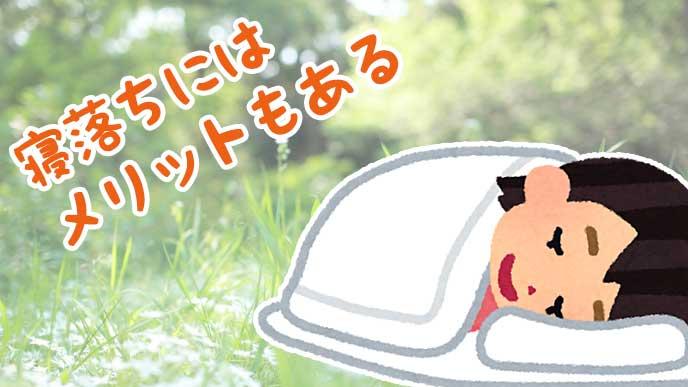 布団の中で寝ている女性のイラストと草原の風景