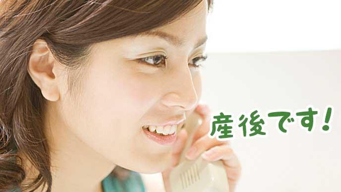 受話器を持って電話している女性