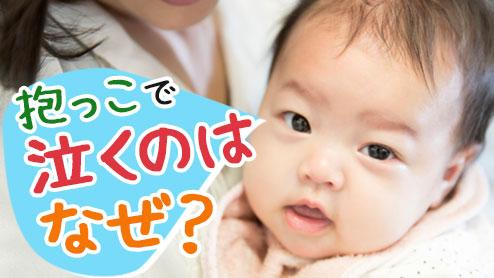 赤ちゃんが抱っこすると泣くのはなぜ?