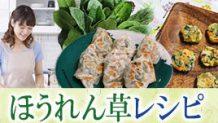 離乳食のほうれん草はアク抜きして冷凍が便利!段階別レシピ