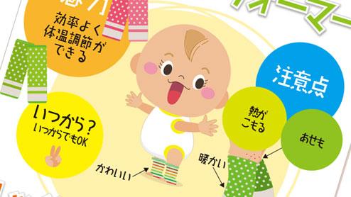 赤ちゃんのレッグウォーマー1年中使える便利アイテム!