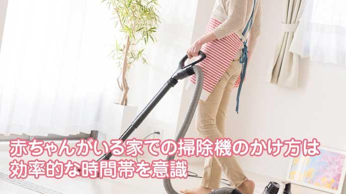 家の中で掃除機をかけている主婦