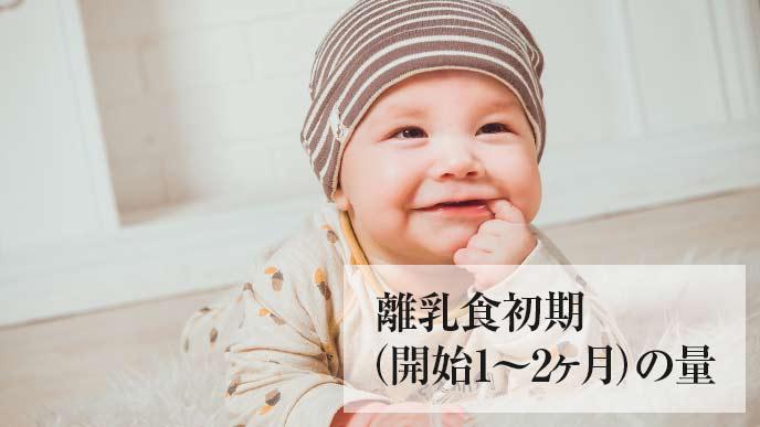 笑顔で上を見つめる赤ちゃん