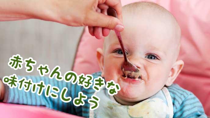 美味しそうに離乳食を食べる赤ちゃん